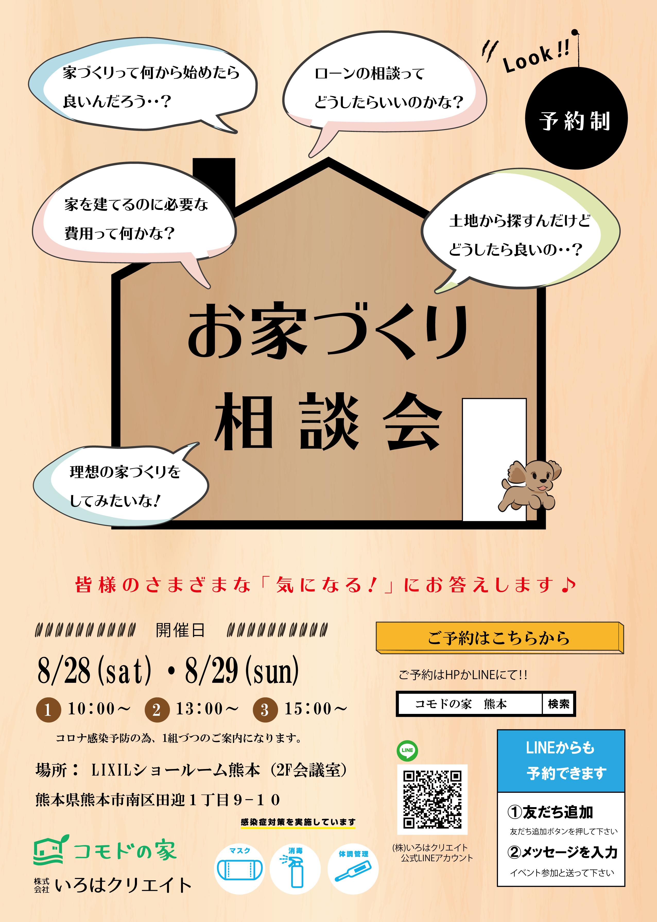 相談会チラシ.png